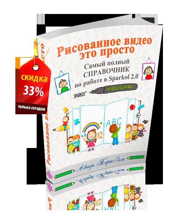 «Справочник по работе в Sparkol VideoScribe V.2»